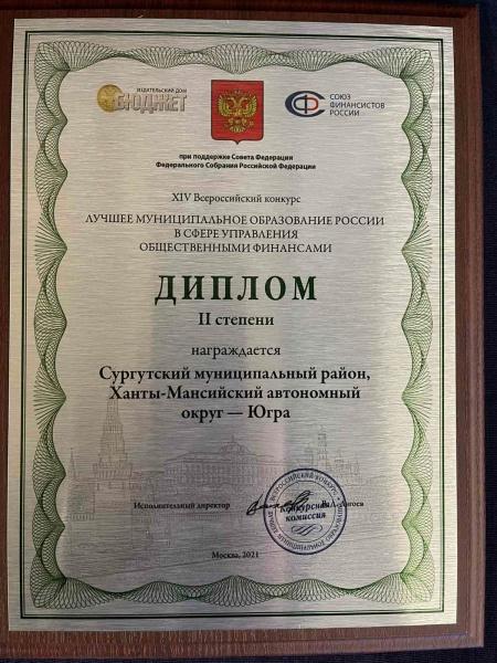 Андрей Трубецкой, глава Сургутского района, награждение(2021) Фото: Администрация Сургутского района