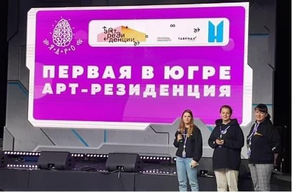 арт-резиденция, нижневартовск(2021) Фото: пресс-служба администрации Нижневартовска