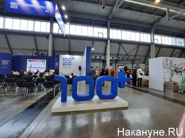 Строительный форум 100+(2021)|Фото: Накануне.RU