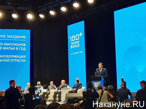 Строительный форум 100+(2021) Фото: Накануне.RU