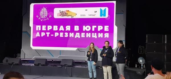 Молодежный центр Нижневартовска, форум Таврида, Арт-школа региональных арт-резиденций(2021) Фото: n-vartovsk.ru