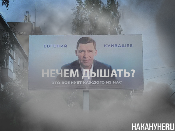 Коллаж, Евгений Куйвашев, плакат, смог(2021)|Фото: Накануне.RU