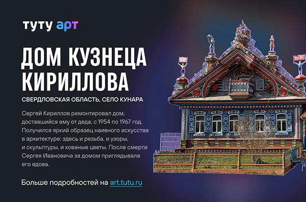 Дом кузнеца Кириллова(2021)|Фото: tutu.ru