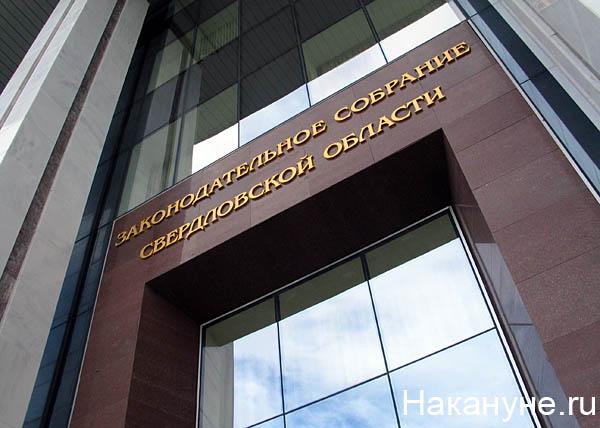 екатеринбург законодательное собрание свердловской области Фото: Накануне.ru
