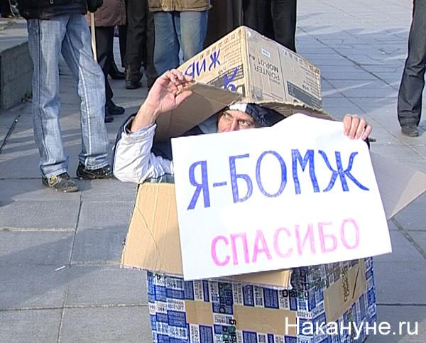 митинг обманутые дольщики|Фото:Накануне.RU