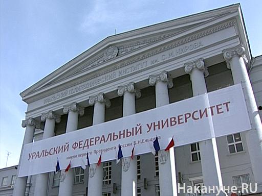 Уральский Федеральный Университет|Фото: Накануне.RU