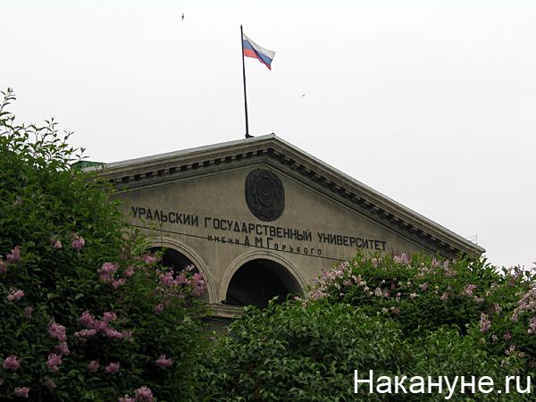 екатеринбург уральский государственный университет ургу|Фото: Накануне.ru