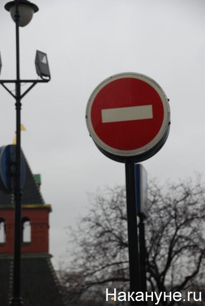 "москва, дорожный знак ""кирпич""|Фото:Накануне.RU"