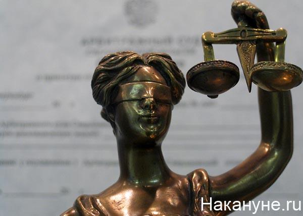 правосудие суд фемида приговор|Фото: Накануне.ru
