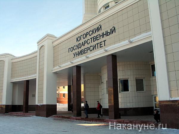 ханты-мансийск югорский государственный университет|Фото: Накануне.ru