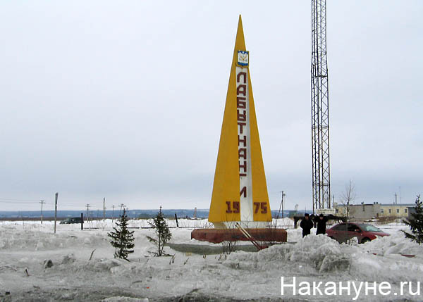 лабытнанги стела|Фото: Накануне.ru