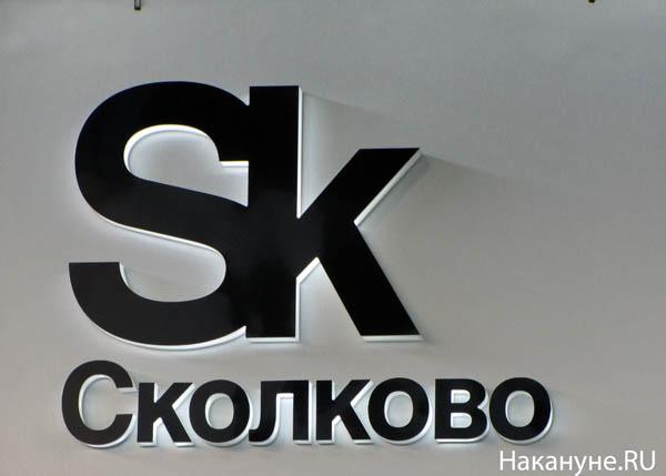 иннопром-2011 сколково логотип(2011)|Фото: Накануне.RU