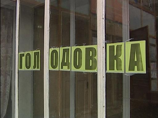 дегтярск голодовка|Фото: nakanune.ru