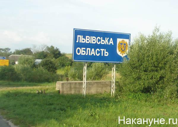 львовская область дорожный указатель|Фото: Накануне.ru