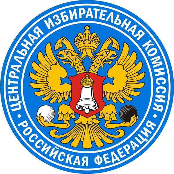 ЦИК РФ избирком выборы|Фото:ЦИК РФ