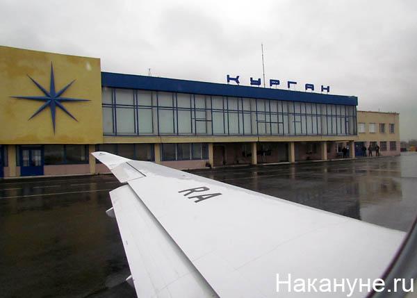 курган аэропорт|Фото: Накануне.ru