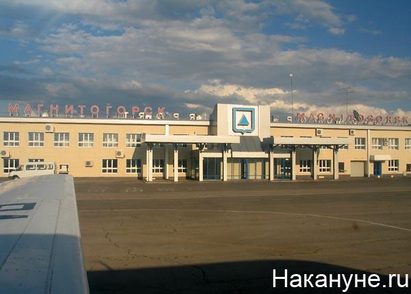 магнитогорск аэропорт|Фото: Накануне.ru