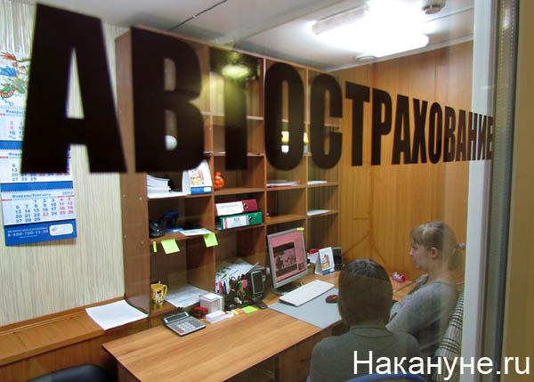 автострахование страховка каско осаго|Фото: Накануне.ru