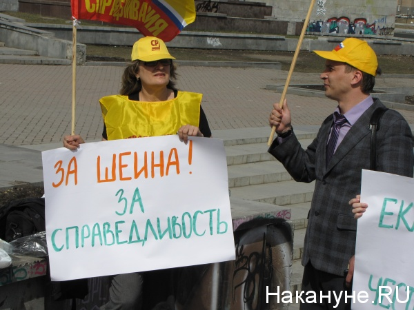 пикет в поддержку Олега Шеина в Екатеринбурге Справедливая Россия|Фото:Накануне.RU