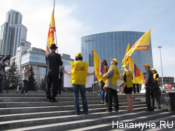 пикет в поддержку Олега Шеина в Екатеринбурге Справедливая Россия Фото:Накануне.RU