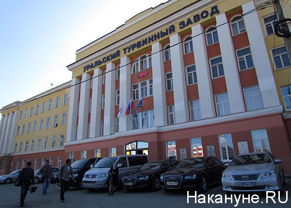 зао уральский турбинный завод|Фото: Накануне.ru