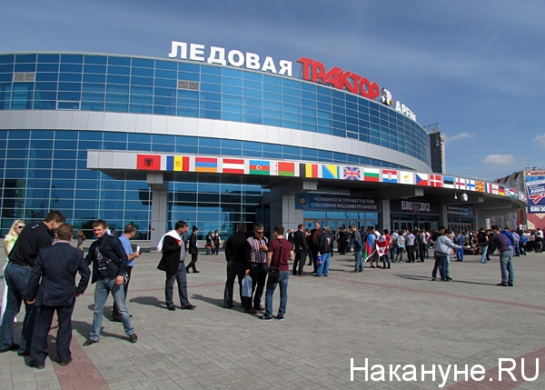 челябинск ледовая арена трактор|Фото: Накануне.ru