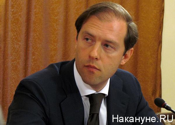мантуров денис валентинович и.о. министра промышленности и торговли рф|Фото: Накануне.ru