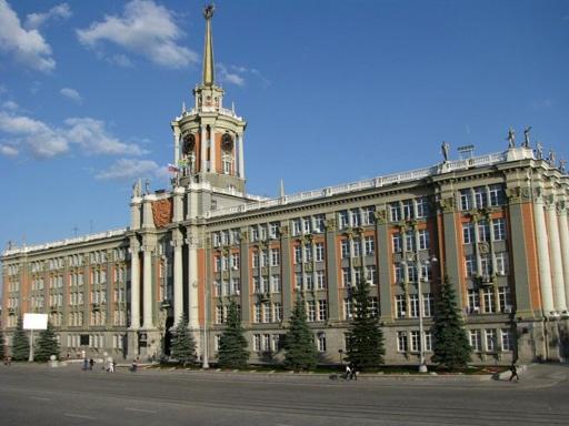 мэрия Екатеринбурга|Фото: