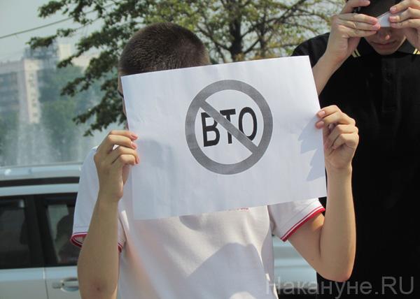 митинг против ВТО, Всемирная торговая организация Фото: Накануне.RU