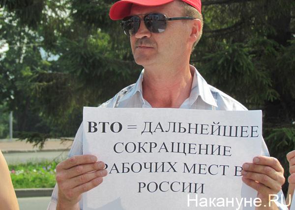 митинг против ВТО, Екатеринбург, Всемирная торговая организация|Фото: Накануне.RU