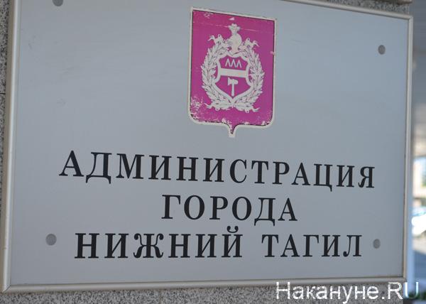Администрация Нижнего Тагила |Фото: Накануне.RU
