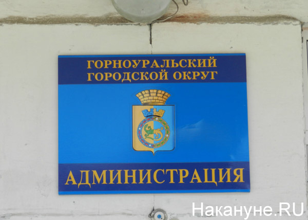 администрация Горноуральский городской округ|Фото: Накануне.RU