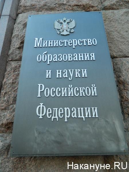 Министерство образования и науки РФ|Фото: Накануне.RU