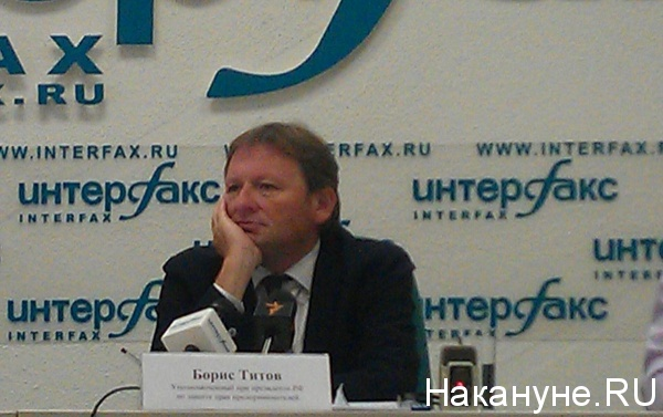 Борис Титов, уполномоченный по правам предпринимателей|Фото:Накануне.RU