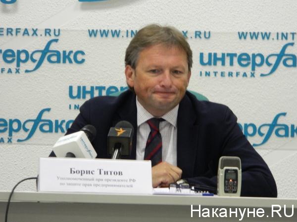 Борис Титов Уполномоченный при президенте РФ по защите прав предпринимателей|Фото: Накануне.RU