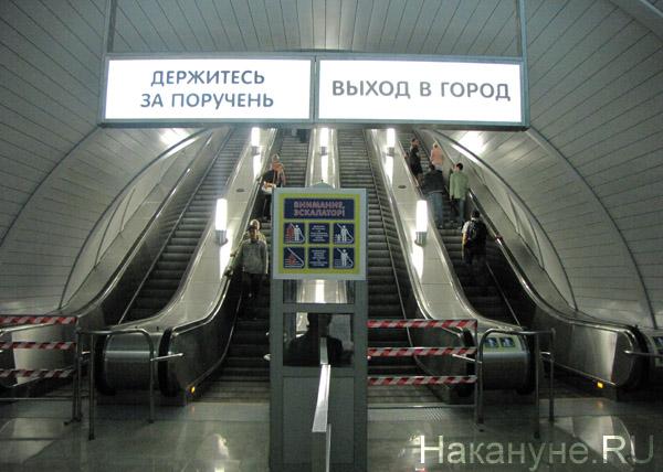 открытие станции метро Чкаловская, эскалаторы, выход|Фото: Накануне.RU