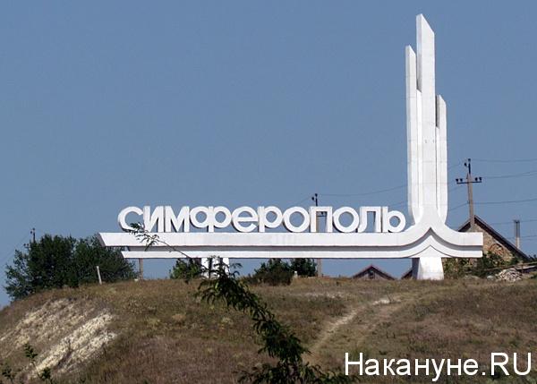 симферополь стела|Фото: Накануне.ru