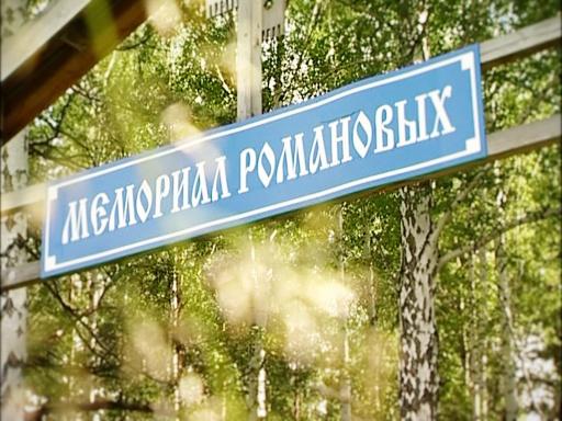 поросенков лог романовы|Фото: