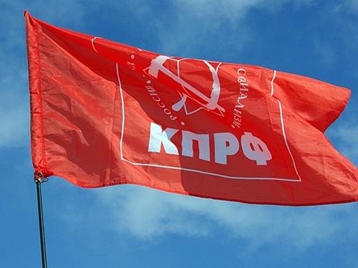 КПРФ флаг Фото: