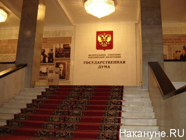 Госдума, коридоры|Фото:Накануне.RU
