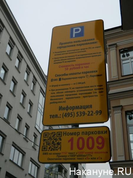 платная парковка, москва|Фото: Накануне.RU