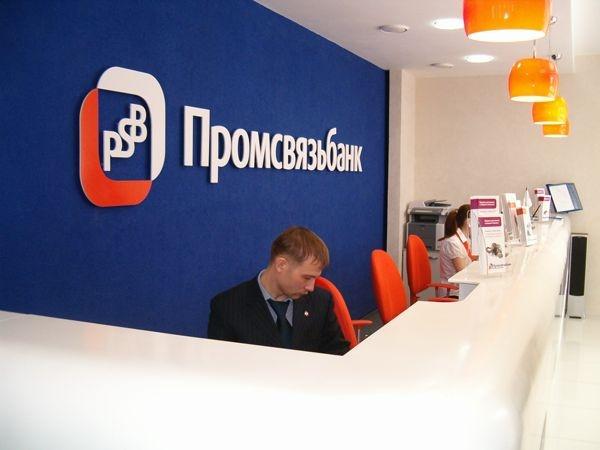 промсвязьбанк филиал(2012)|Фото:Wologda.ru