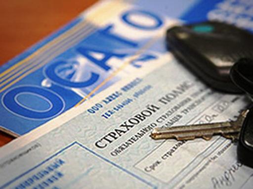 ОСАГО страховка ключи|Фото: