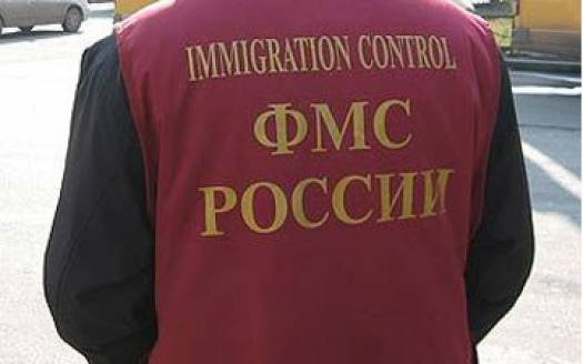 ФМС|Фото:moe-online.ru