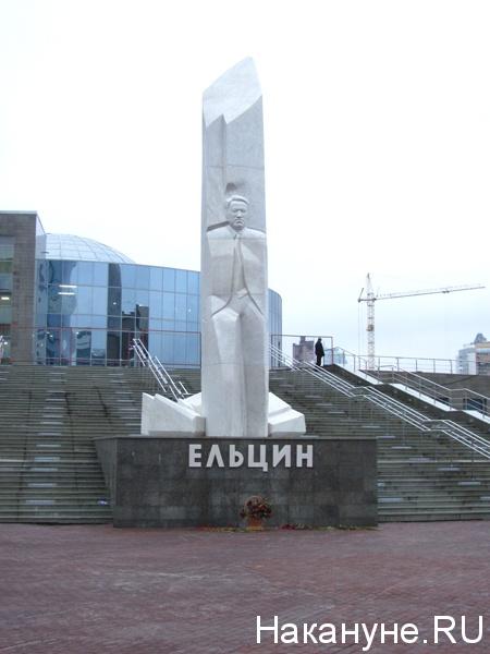 памятник ельцину|Фото: Накануне.RU