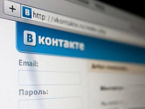 вконтакте Фото: