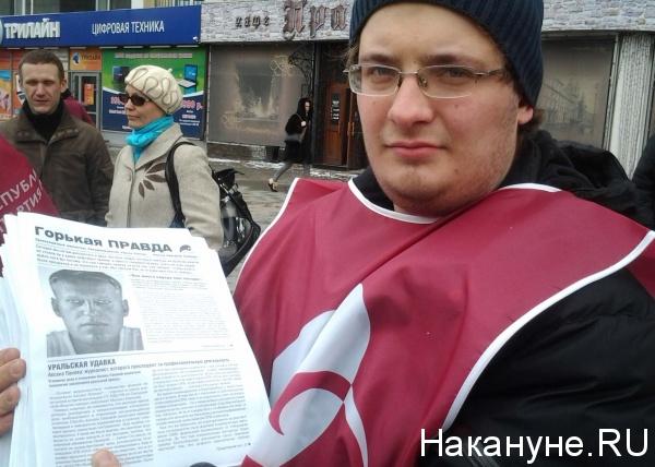 пикет в поддержку пановой навальный горькая правда(2013) Фото: Накануне.RU