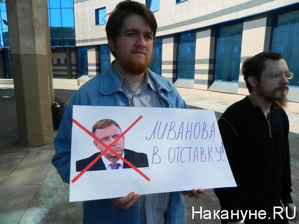 пикет за отставку Ливанова у МГУ|Фото: Накануне.RU