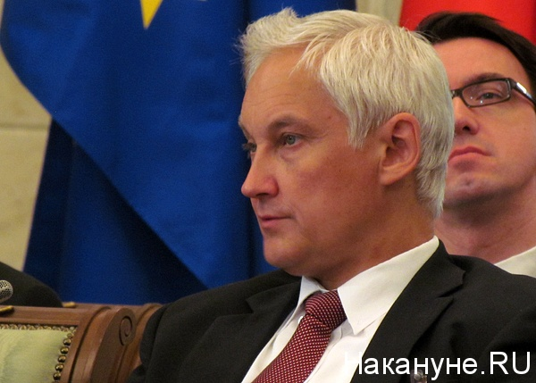 белоусов андрей рэмович министр экономического развития рф(2013)|Фото: Накануне.ru