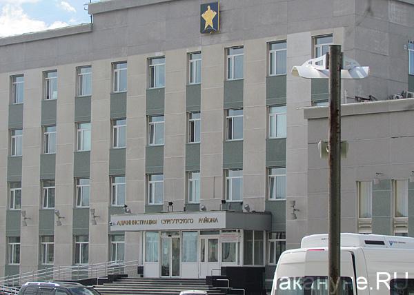 Сургут, администрация Сургутского района|Фото: Накануне.RU
